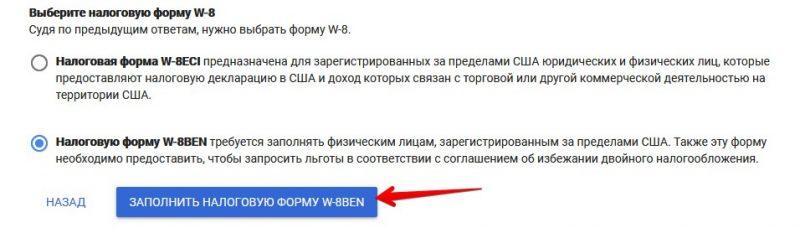 выбираете W-8BEN