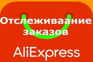 Отслеживание посылок с Aliexpress