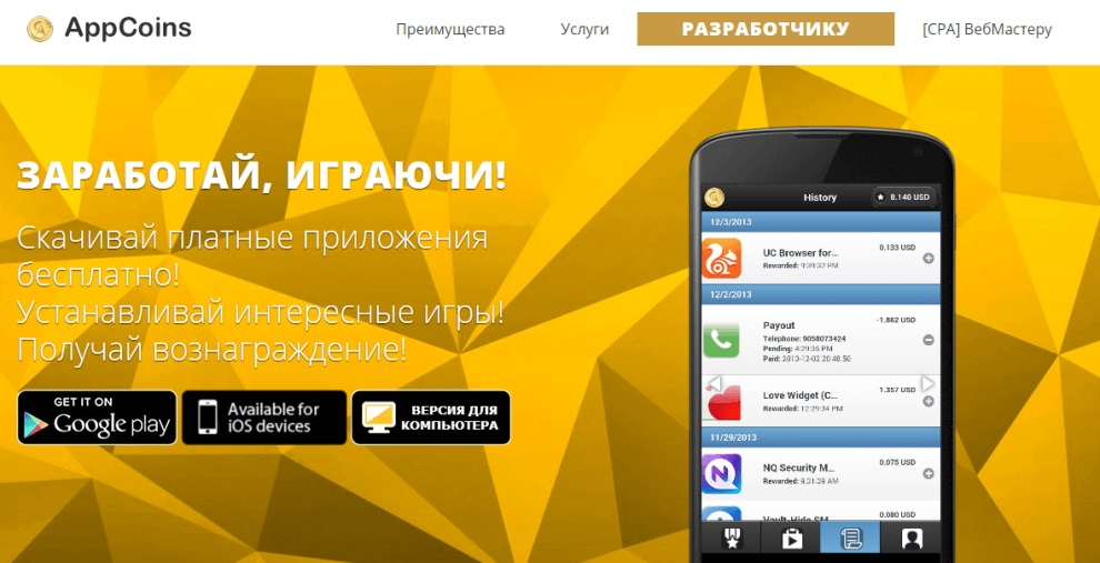 Заработок с телефона - Appcoins