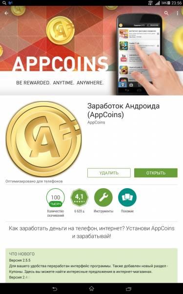 Appcoints - страница приложения в Google Play