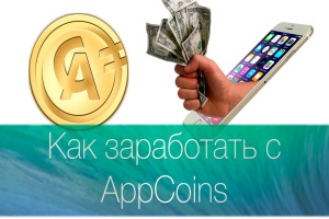Как заработать на Appcoins?