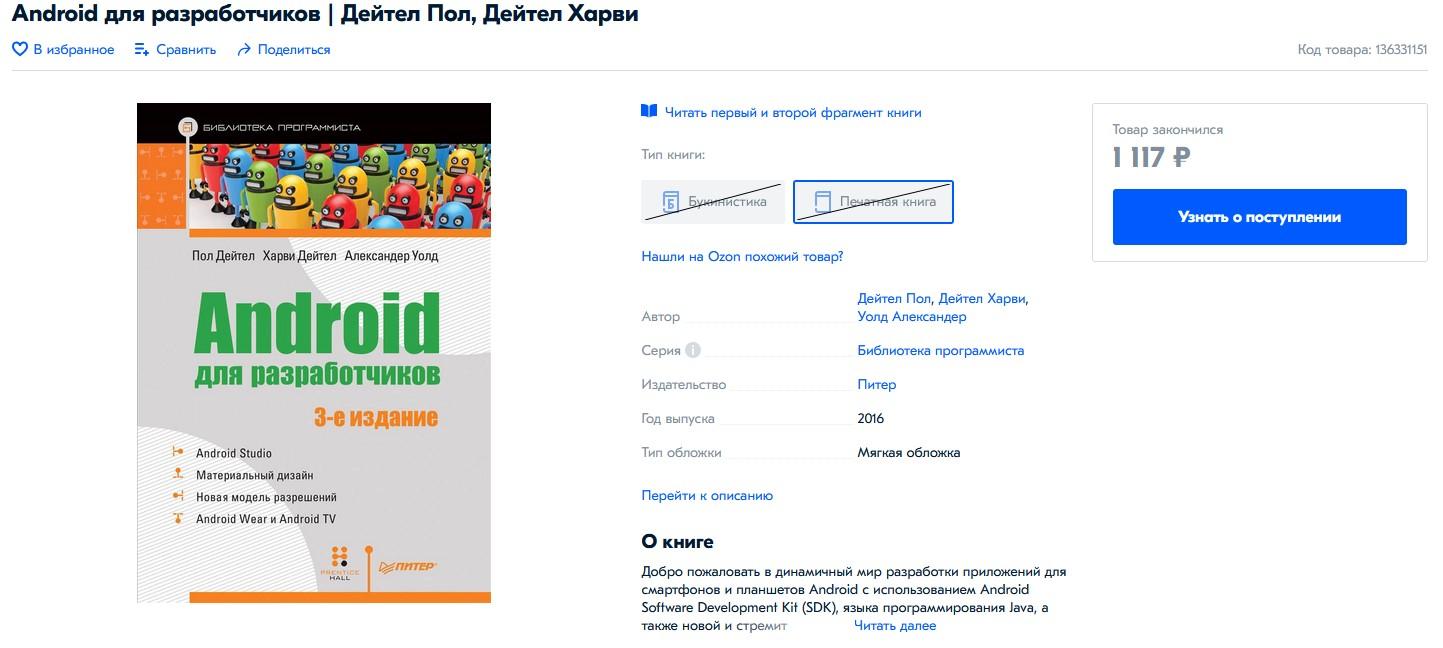 книга Android для разработчиков на озоне