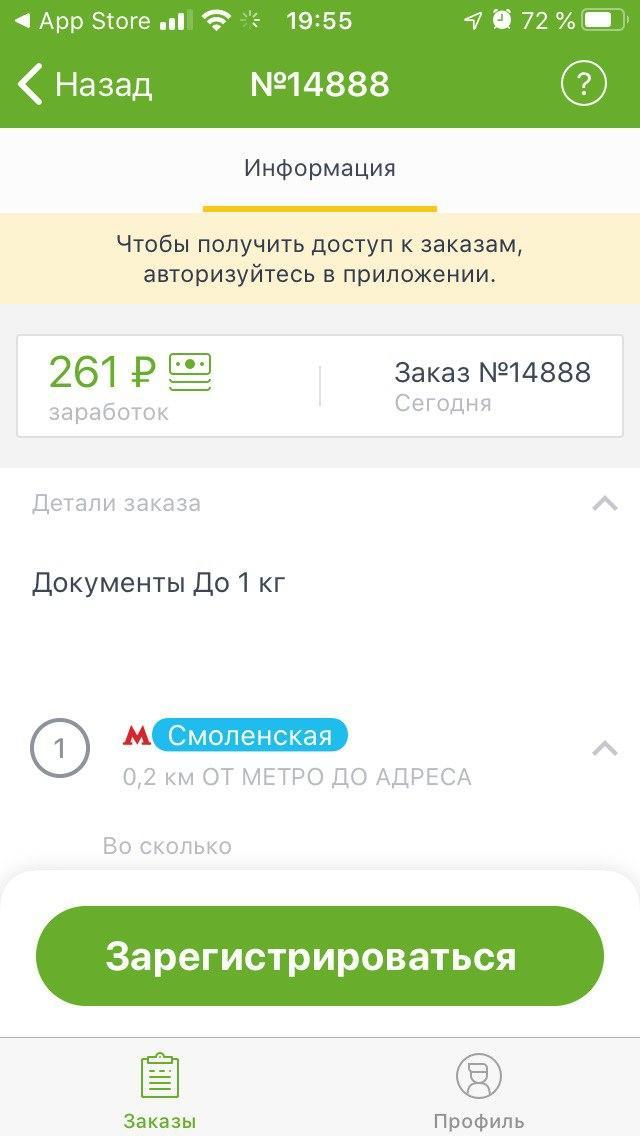 Dostavista информация о заказе