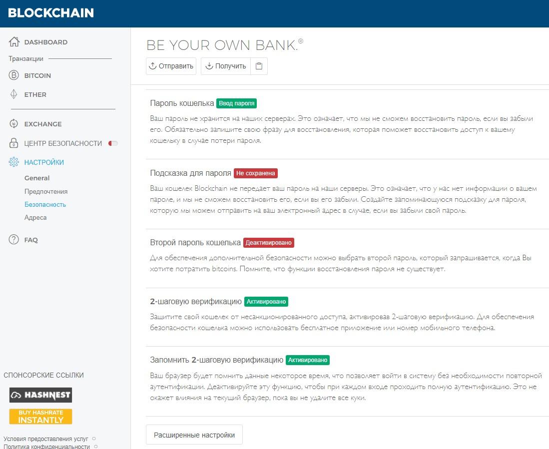 Как пользоваться Blockchain - Настройки безопасности