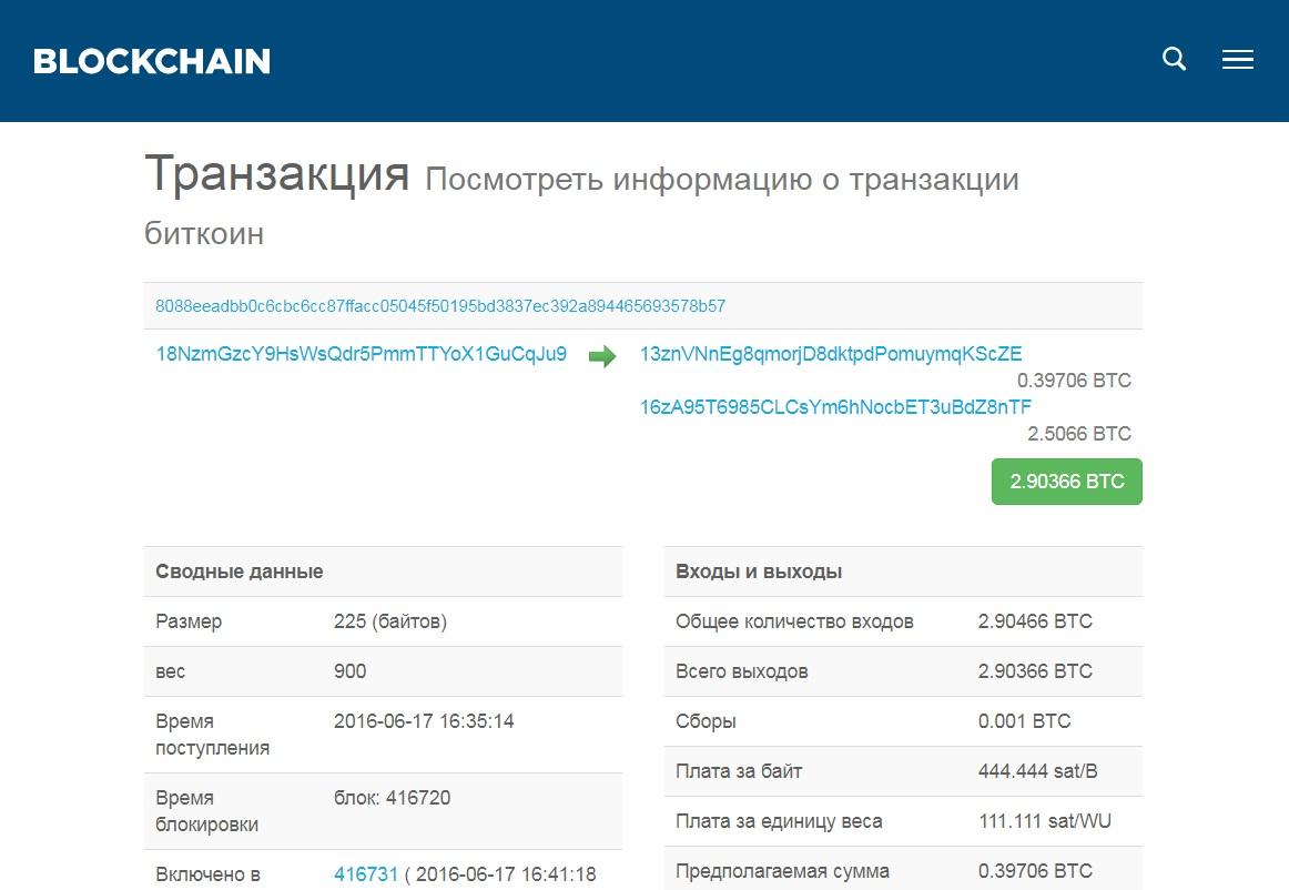 отслеживание транзакции на сайте blockchaine.info