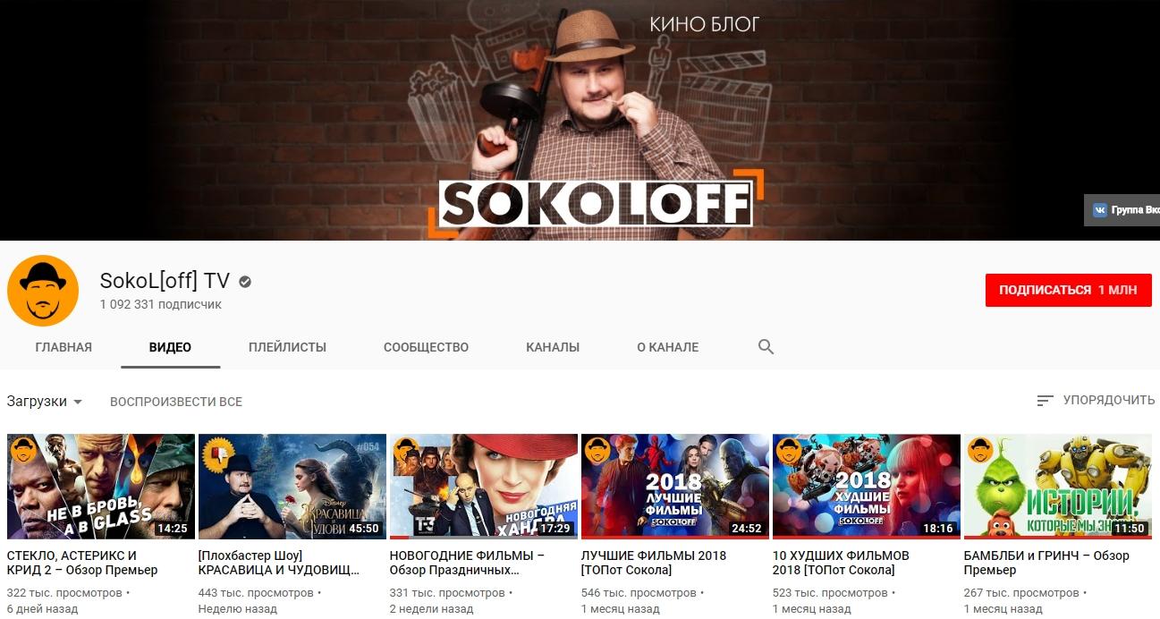 SokoL[off] TV