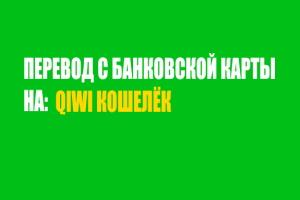 Как на киви перевести деньги на Стим: пополнить и вывести через qiwi