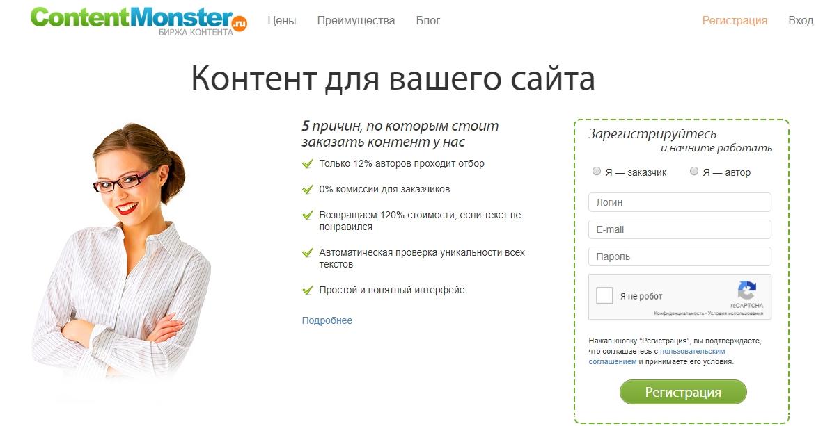 Биржа копирайтеров Contentmonster