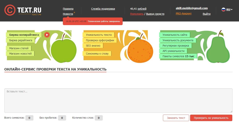 Биржа копирайтеров Text.ru