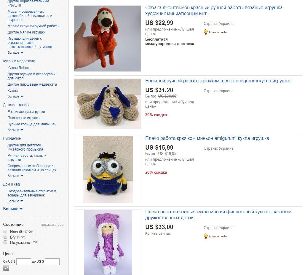 Пример товаров на Ebay
