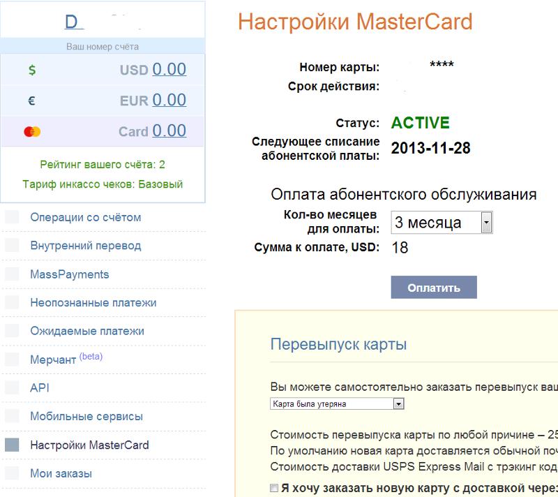 Оплата обслуживания карты epayservice