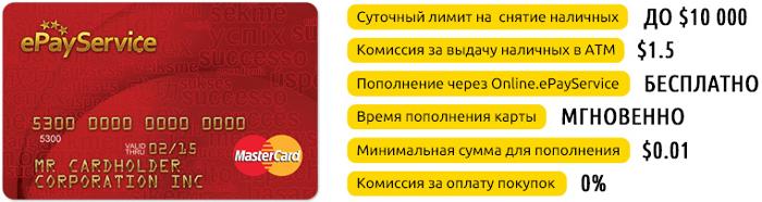 Кратко условие карточной программы epayservice