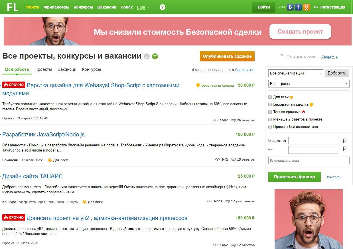 проекты fl.ru