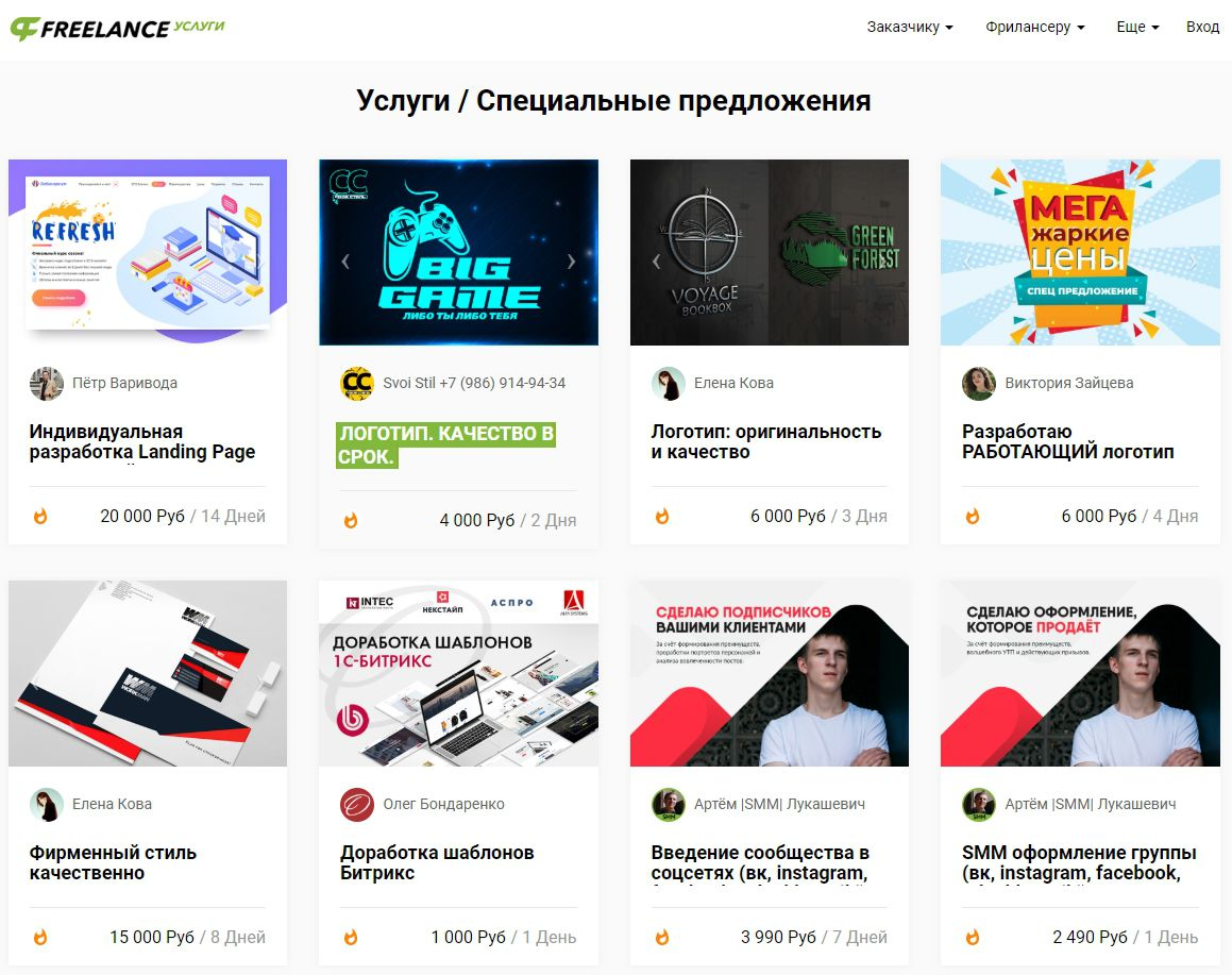 пример услуг на freelance.ru