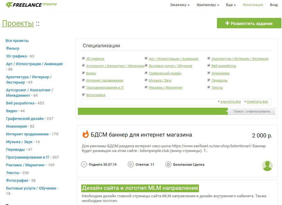 задание на freelance.ru