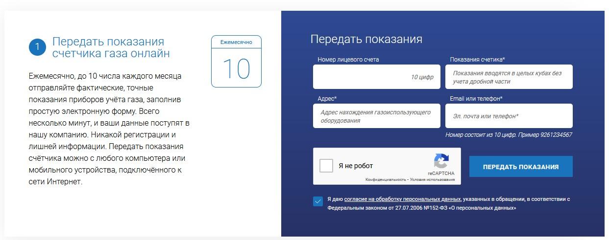 сайт газпром москва