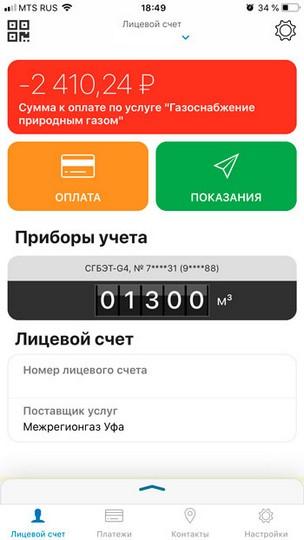мобильное приложение смородина газ онлайн
