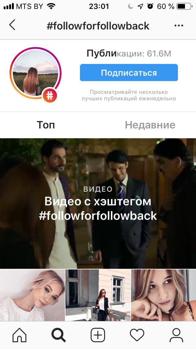 хэтег followforfollowback