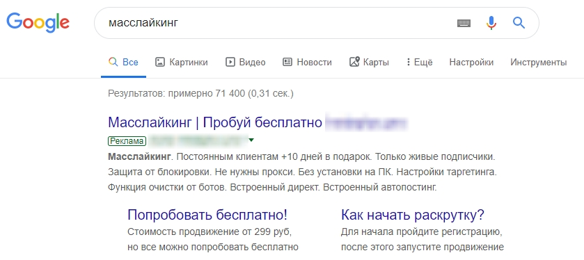 реклама сервиса масслайкинга в гугле