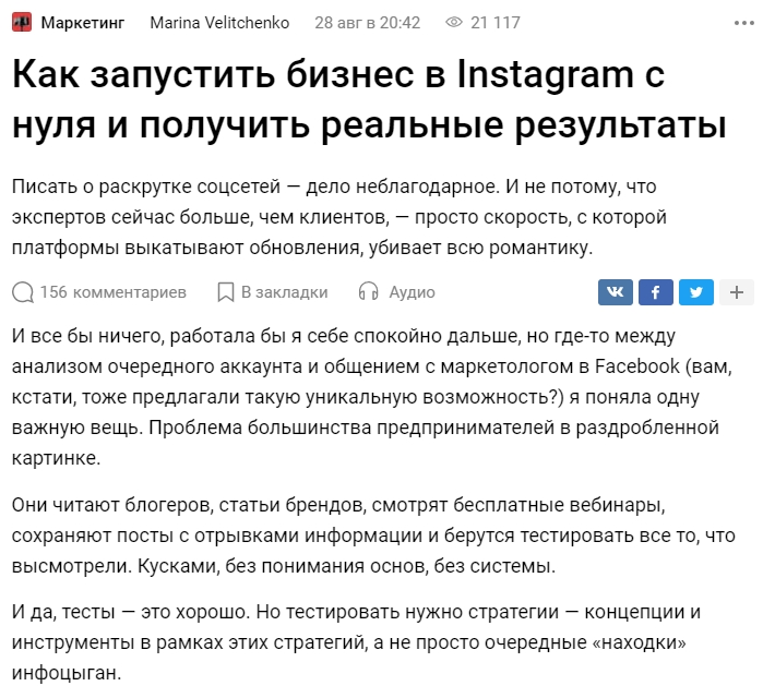 пример гостевого поста на vc.ru