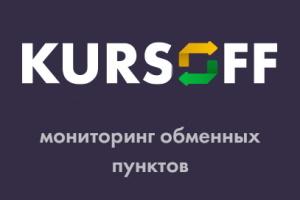 Kursoff.com – как обменять валюту без чудовищной комиссии