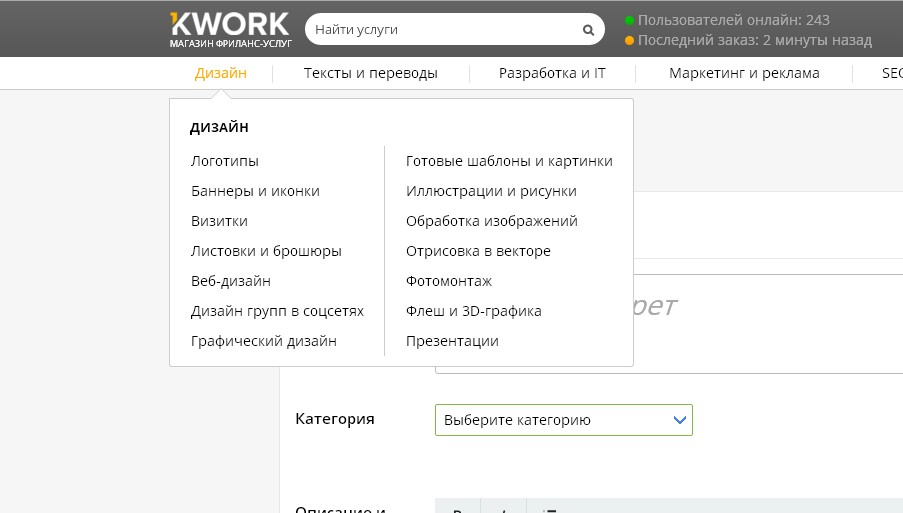 Kwork - категории биржи