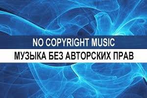 Где брать бесплатную музыку для Youtube и стримов?