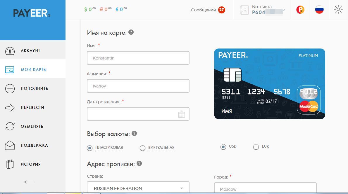 Payeer - возможность заказа карты