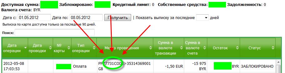 Код подтверждения карты в личном кабинете