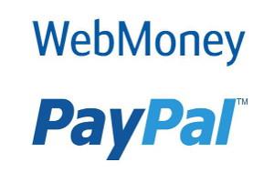 Paypal или Webmoney - что лучше