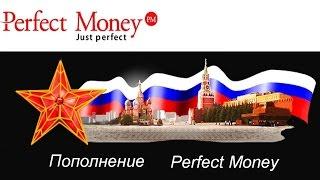 Пополнение Perfect Money