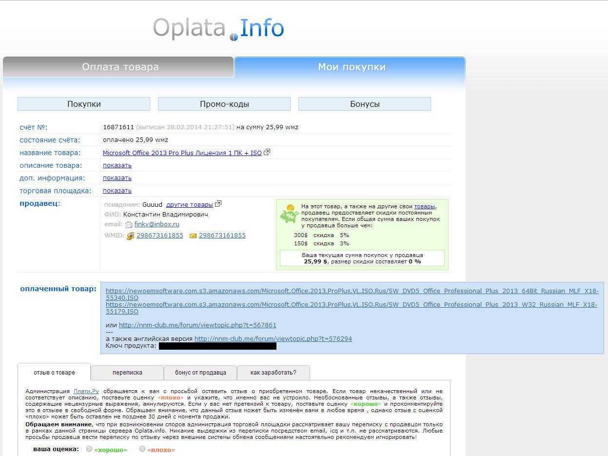 Страница на Plati.ru с купленной информацией