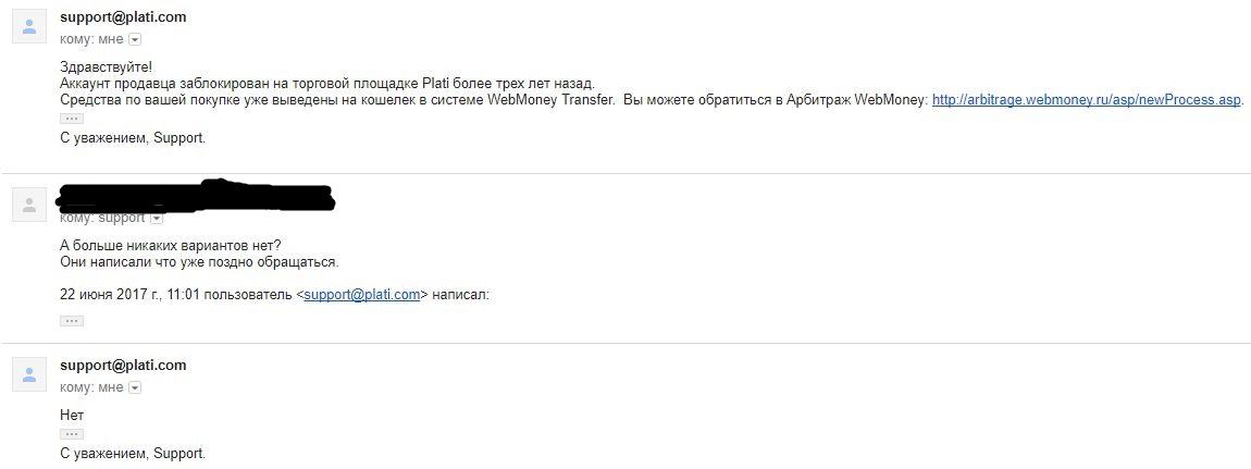 Ответ Plati.ru