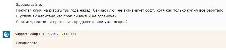 Ответ Webmoney