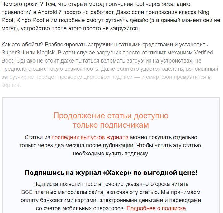 Пример платного доступа к контенту сайта