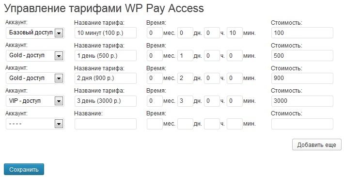 Плагин wp pay access