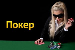 онлайн на деньги покер