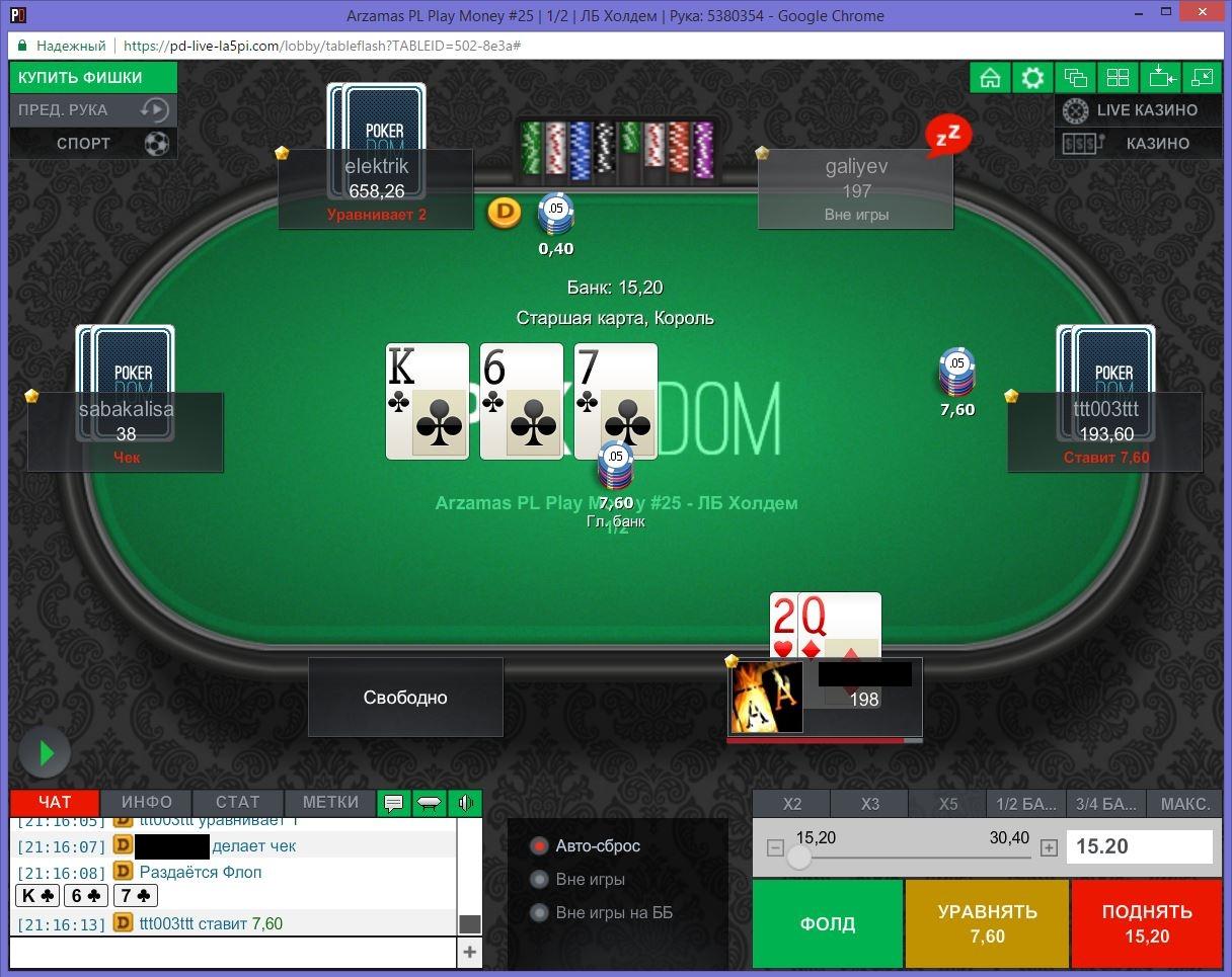 PokerDom - онлайн версия - игра