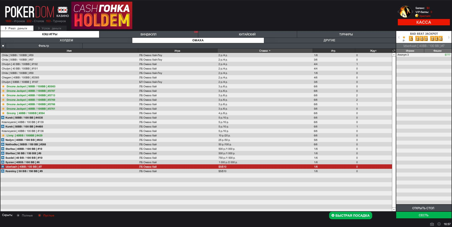 PokerDom - онлайн версия - лобби