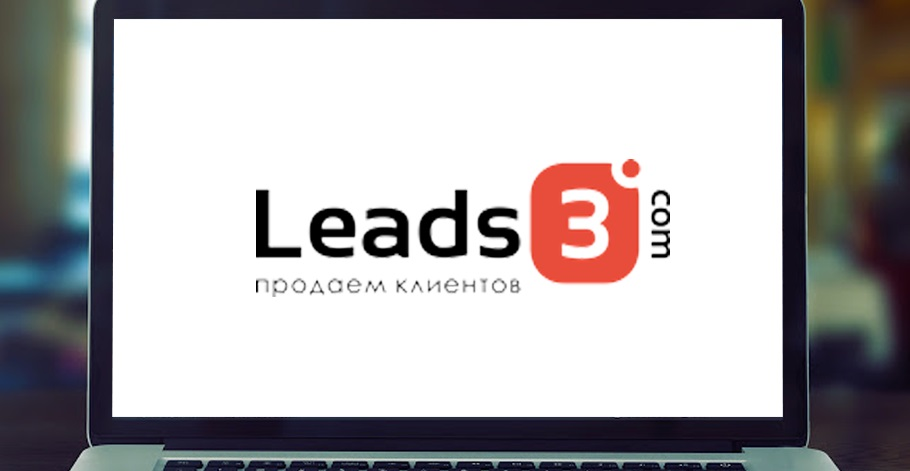 Продажа лидов - leads3