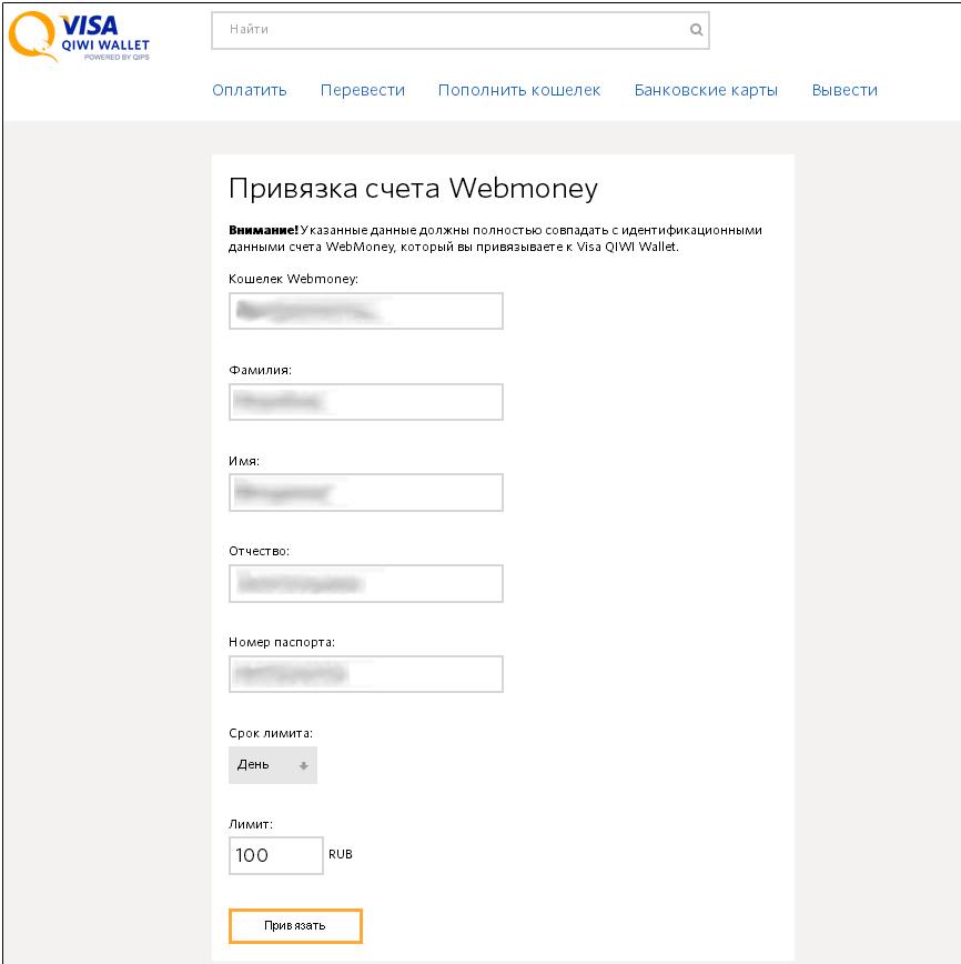 привязка вебмани