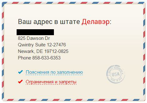 Ваш адрес в США от Бандерольки