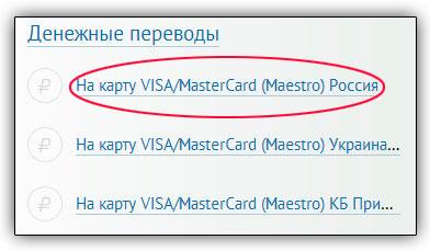 Rapida вывод денег - выбор карты