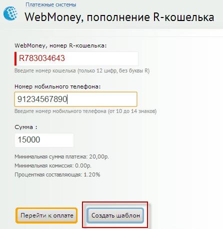 Rapida вывод денег - вывод на Вебмани