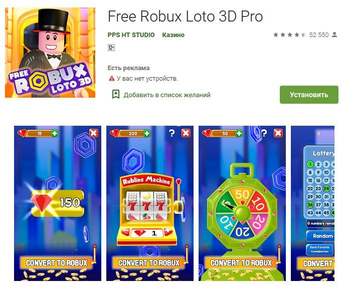 loto 3d pro