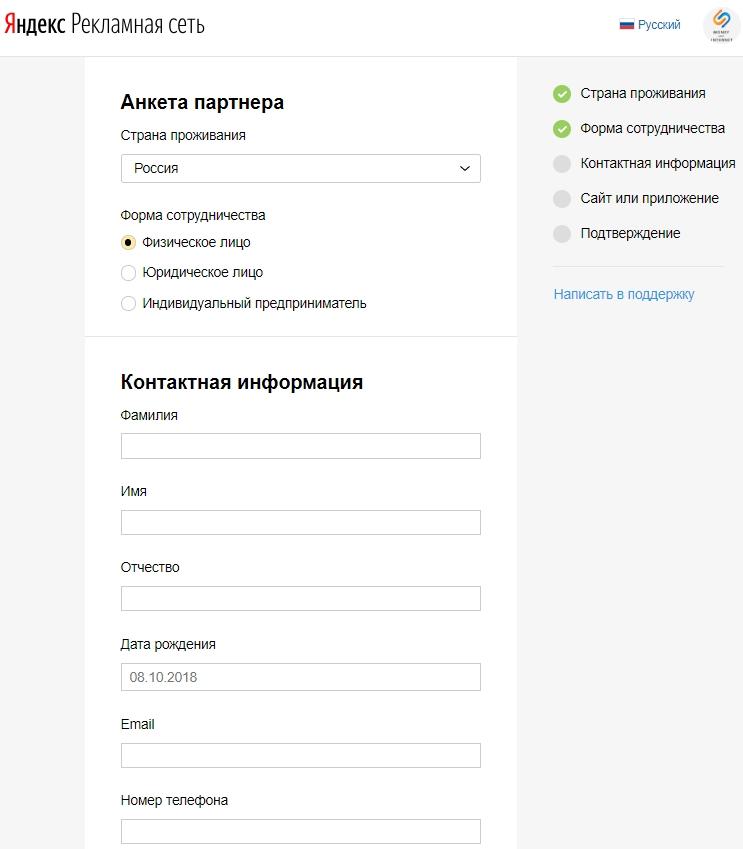 РСЯ - добавление сайта