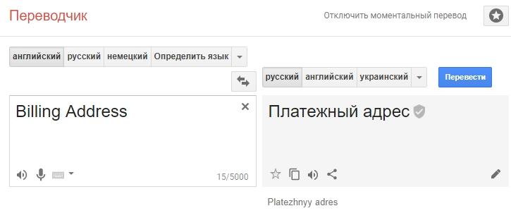 правильный перевод billing address