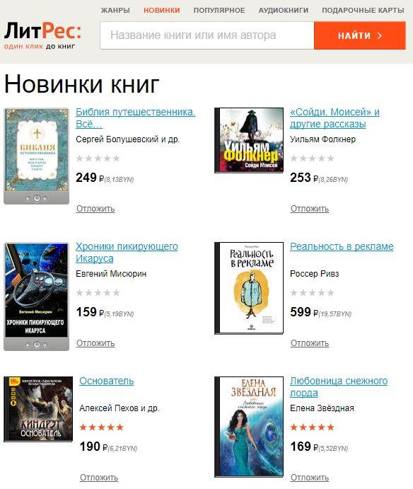 Заработок на своих электронных книгах - цены на художественные книги