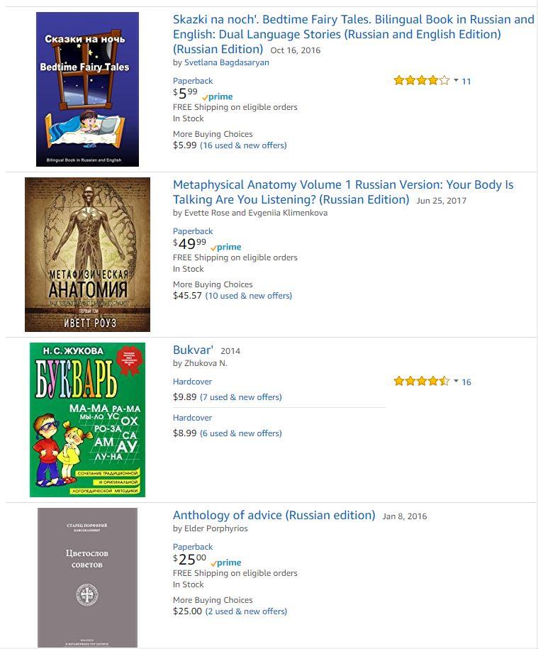 Заработок на своих электронных книгах - книги на русском языке на Amazon