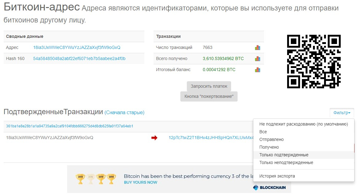Изображение - Проверка биткоин кошелька transaction-bitcoin-blockchain-filter